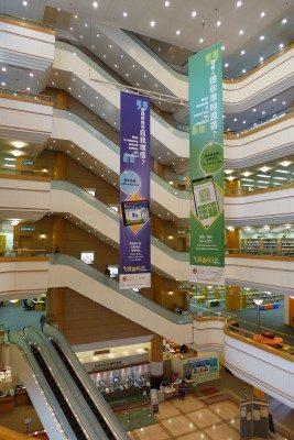 hong_kong_central_library_atrium